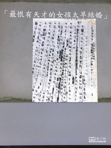 """张爱玲自述""""最恨有天才的女孩太早结婚"""" 图片来源:台湾""""中国时报"""""""