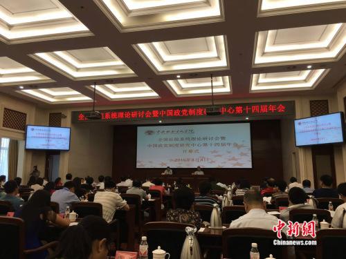 8月8日,由中心社会主义学院主理的天下社会主义学院体系实践研究会暨国家政党轨制研讨中心第14届年会在北京举行。
