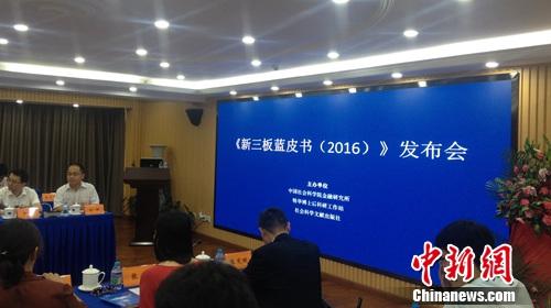 新三板蓝皮书发布会10日在北京举行。中新网记者 李金磊 摄