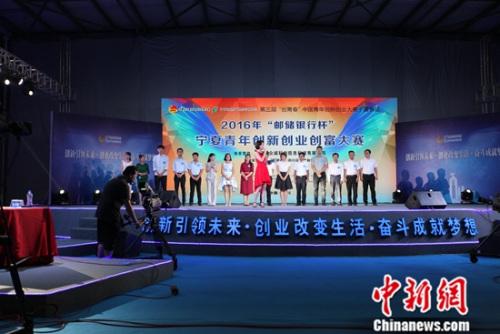 宁夏青年创新创业创富半决赛结果揭晓中