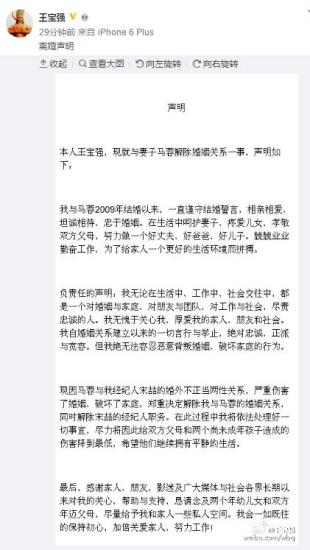 王宝强认证微博截图