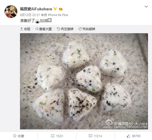 福原爱微博截图