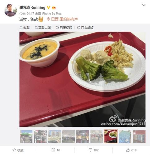 谢文骏微博截图
