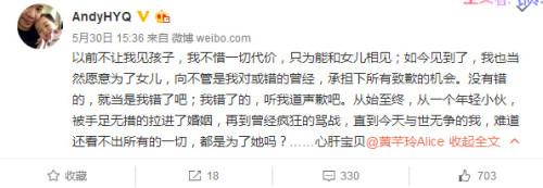 黄奕前夫微博骂战 来历:黄毅清微博截图
