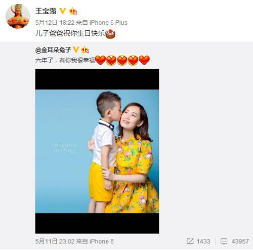 王宝强和马蓉微博互动 来源:王宝强微博截图