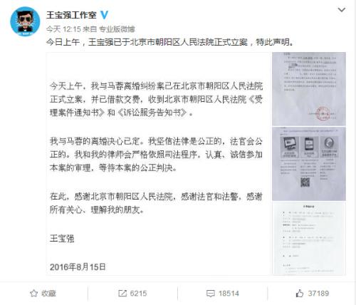 王宝强离婚诉讼正式立案 来源:王宝强工作室微博截图