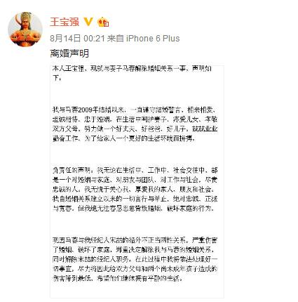 王宝强仳离申明 来历:王宝强微博截图
