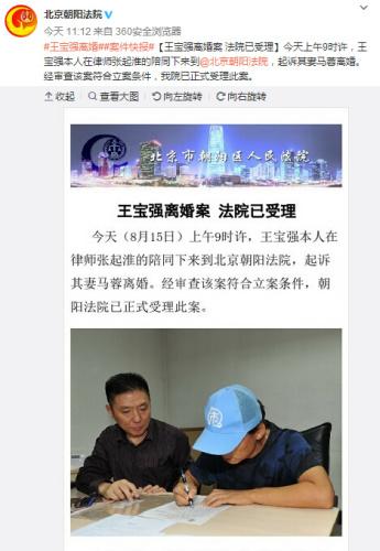 王宝强立案离婚 来源:北京朝阳法院微博截图