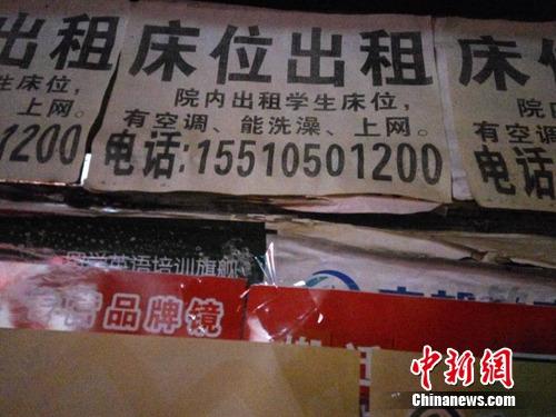 图为北京海淀学院路左近某高校内的床位租借告白。吕春荣 摄