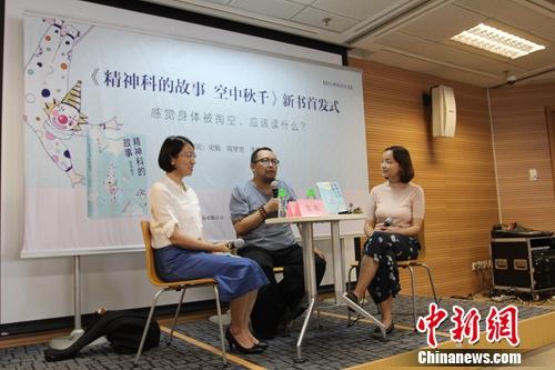 《空中秋千》中文版首发式现场。新经典文化供图。