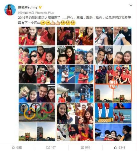 陈若琳微博截图