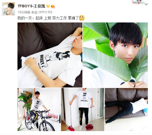 王俊凯微博截图。