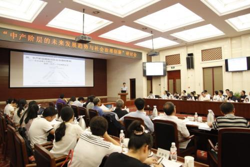 """8月23日,中央社会主义学院(中华文化学院)统战高端智库举办""""中产阶层的未来发展趋势与社会治理创新""""学术研讨会。"""