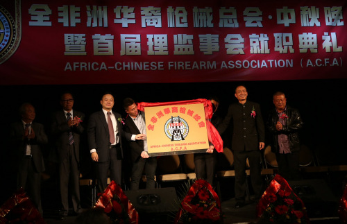 8月27日晚,全非洲华侨枪械总会在南非约翰内斯堡黄金城休闲文娱中心举办首届理监事会上任仪式。宋方灿 摄