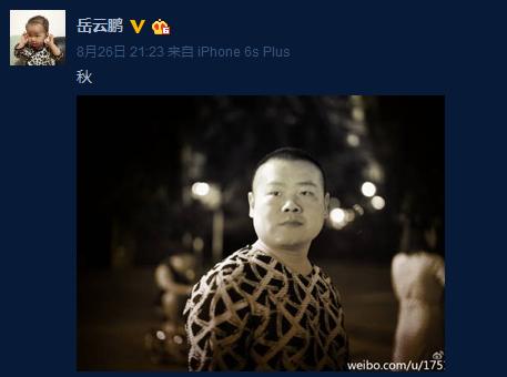 岳云鹏微博