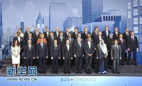 2010年6月,G20第四次峰会在加拿大多伦多举办。 图像来改过华社
