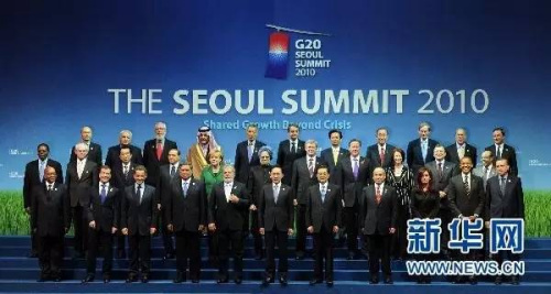 2010年11月,韩国首尔举办G20指导人第五次峰会。 图像来改过华社