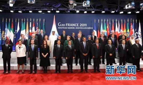 2011年11月,法国戛纳举办G20指导人第六次峰会。 图像来改过华社