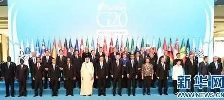 2015年11月,土耳其安塔利亚举办G20指导人第十次峰会。 图像来改过华社