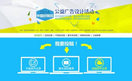 2016中国好网民公益广告设计活动页面