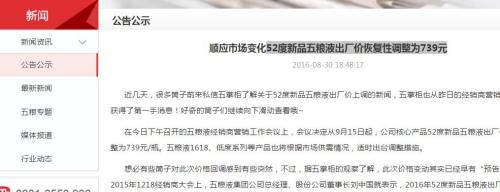 8月30日,五粮液在官网发布公示,宣布调整52度新品五粮液出厂价。
