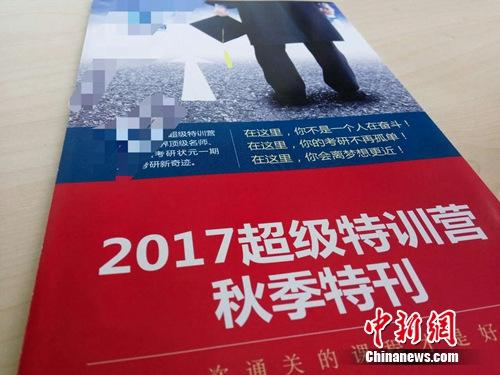 某教育培训机构推出的考研宣传册。吕春荣 摄