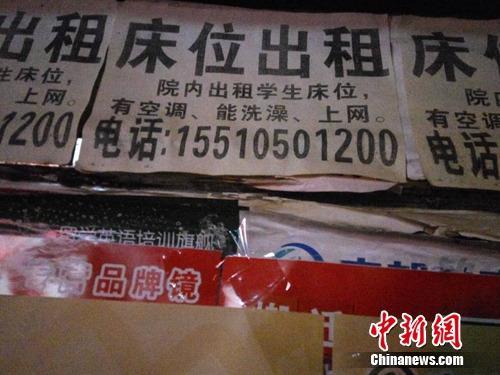 图为北京海淀学院路附近某高校内的床位出租广告。吕春荣 摄
