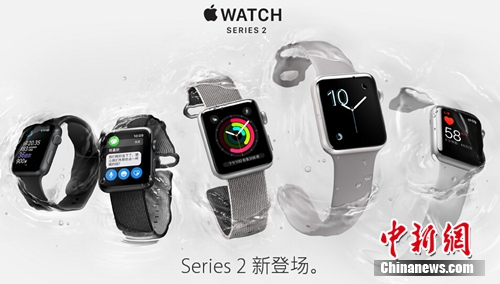 Apple Watch Series 2发布。图片来源:苹果官网