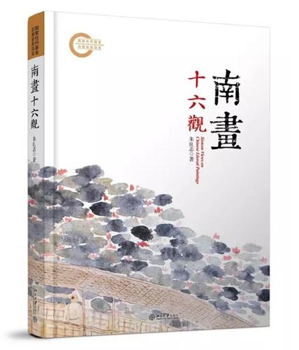 《南画十六观》书封。北京大学出版社供图。