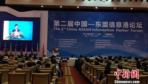 第二届中国-东盟信息港论坛9月11日在广西南宁开幕,图为论坛开幕式现场。程春雨 摄