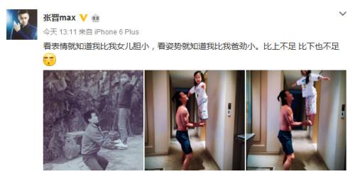 张晋微博截图。