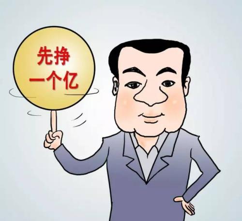 """定小目标先挣1个亿 """"王健林教你如何做首富""""走红网络。中新社发 赵顺清作"""