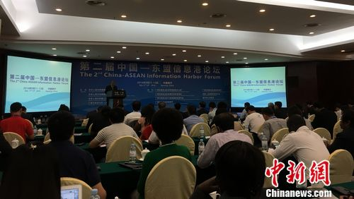 第二届中国-东盟信息港论坛9月11日-12日在广西南宁举行。图为论坛现场。 程春雨 摄