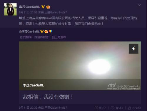 歌手李茂的妹妹实习遭性骚扰 发长文要求对方道歉
