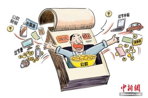 资料图:四川省成都市纪委组织创作了系列漫画。作者 程季轩