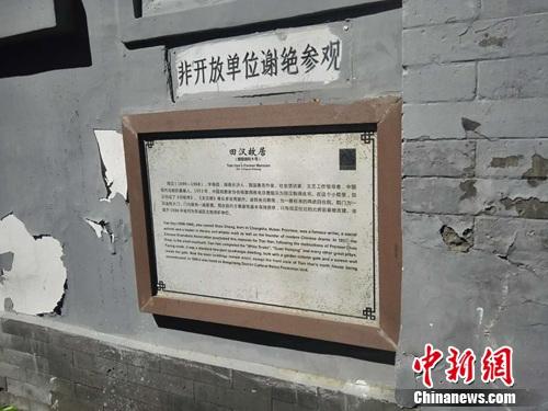 """田汉旧居院墙上写有""""非敞开单元回绝观光""""的字样。上官云 摄"""