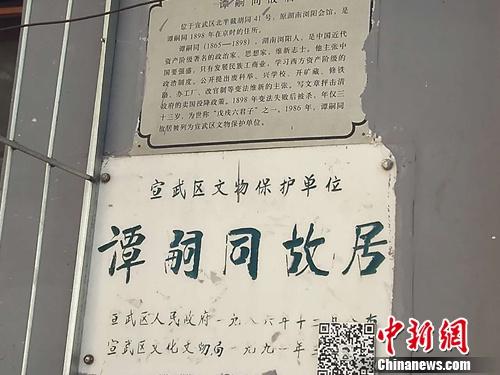 北京谭嗣同旧居文物标记牌上所设的二维码。上官云 摄