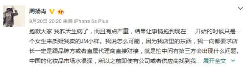 周扬青微博发什么了 周扬青淘宝店铺卖假货吗_WWW.028NB.COM