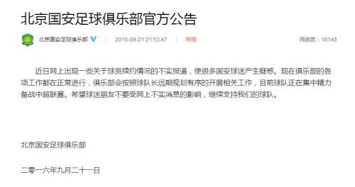 国安3球大胜跻身联赛前5 俱乐部发文辟谣续约传言