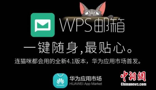 WPS邮箱。