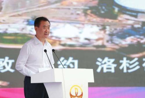 万达集团董事长王健林发言