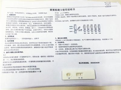 依据检测办法,记者并未从调味包中检测出罂粟成分