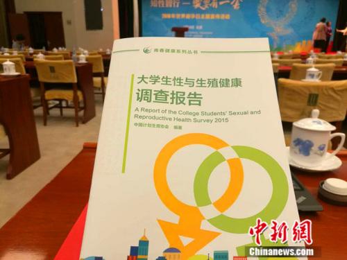 9月26日,由中国计划生育协会编著的《大学生性与生殖健康调查报告》在北京发布。 记者 张尼 摄