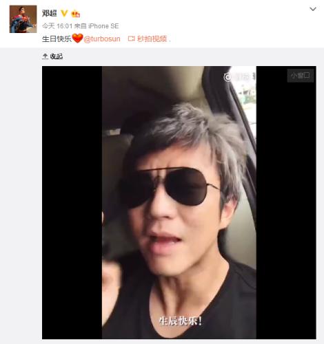 邓超微博发什么了 邓超花式秀恩爱了吗_WWW.028NB.COM