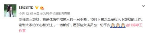 网传G姓女演员不幸坠崖 郭书瑶、甘婷婷发文否认
