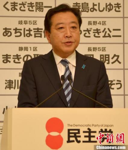 日本前首相野田佳彦批评安倍政策 欲力阻其修宪