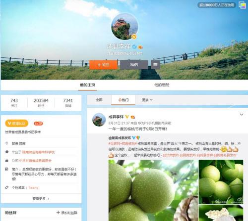 图为甘肃省成县县委书记李祥的微博。来源:网络截图