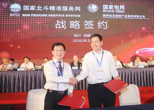 国家北斗精准服务网与国网信通集团正式签约