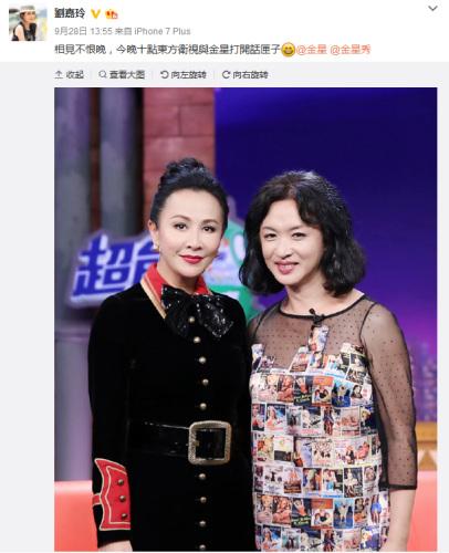 刘嘉玲微博截图。
