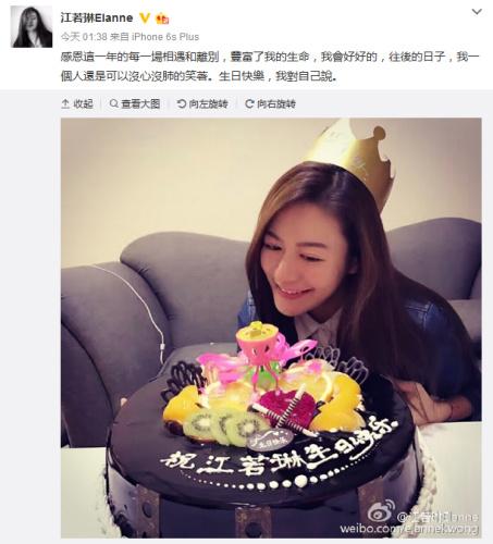 江若琳(Elanne)独自庆祝29岁生日 疑和曹云金分手